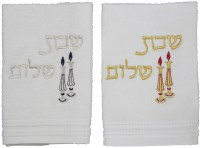 Shabbat Shalom Towels With Canldesticks