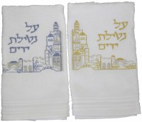 Shabbos Towels Designed with Jerusalem Scene