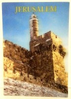Post Card 3-D Jerusalem Migdal David