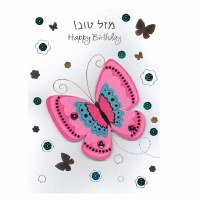 Greeting Card Mazal Tov #04255-0328