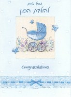 Greeting Card Baby Boy Blue Carriage Amongst Hearts and Flowers