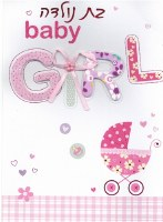 Greeting Card Baby Girl Hand Made #84445-1049