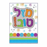 Greeting Card Mazel Tov #GC885860745
