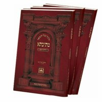 Gemara Mesivta Darkei Noam 4 Volume Set Shekalim and Yoma [Paperback]