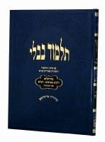 Gemara Succah Talmidim with Pictures Oz Vehadar - Blue [Hardcover]