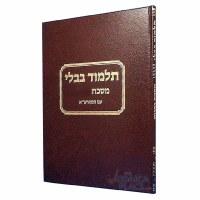 Gemara Shevuos Talman with Maharsha [Hardcover]