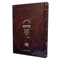Gemara Avodah Zara Mesivta Large Edition Volume 1 Pages (daf) 2-22