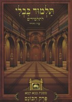 Gemara Hakones in Maseches Bava Kamma Oz Vehadar Laminated without Nekudos or Pictures [Paperback]