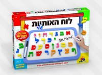 Magnetic Board with Alef Beis Letters