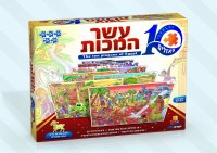 Pesach Puzzle Ten Plagues of Egypt Assorted Puzzles