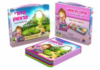 My First Siddur for Girls with Carrying Case