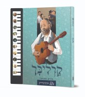 Talking Book Carlebach Songs Hebrew [Hardcover]