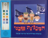 Sing Along Book of Israeli Songs