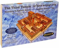 Third Beis Hamikdash Wooden Do it Yourself Model Set