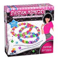 Jewelry Making Craft Set with Over 300 Colorful Beads Including Hebrew Letters