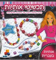 Jewelry Making Craft Set with Colorful Flower and Star Beads Including Hebrew Letters