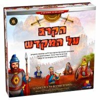Strategic Game HaKrav Al HaMikdash The Battle of the Temple