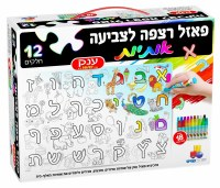 Alef Beis Coloring Puzzle 12 Pieces