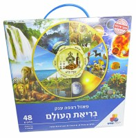 Brias Haolam Floor Puzzle 48 Pieces