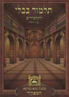 Gemara Hamafkid Oz Vehadar With Pictures Not Menukad [Paperback]