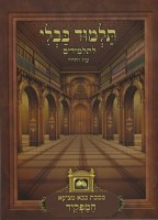 Gemara Hamafkid in Maseches Bava Metzia Oz Vehadar with Pictures Menukad [Paperback]