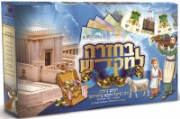 B'Chazarah L'Mikdash Back to the Temple Monopoly Game