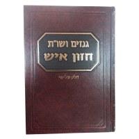 Genazim and Shailos U'Teshuvos Chazon Ish Volme 3 [Hardcover]