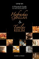 A Practical Guide to the Halachos of Hafrashas Challah and Tevilas Keilim [Hardcover]