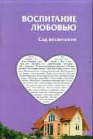 Garden of Education in Russian [Paperback]