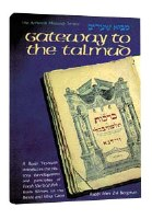 Gateway To The Talmud [Hardcover]