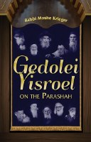 Gedolei Yisroel on the Parasha [Hardcover]