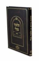 Gemara Nehardea Bava Kamma New Student Edition [Hardcover]