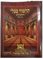 Gemara Eilu Metzios with Nekudos and Pictures [Paperback]