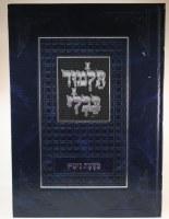 Gemara Beitzah Menukad Bli - Tuvia
