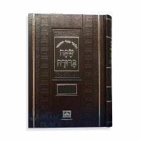 Gemara Safa Berurah Bechoros Arachin Volume 23 Large Size [Hardcover]