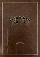 Gemara Rosh Hashanah Menukad Oz Vehadar Friedman Edition Im Shinun Brown [Hardcover]