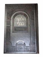 Gemara Talmudo Beyado Oz Vehadar Volume 5 Rosh Hashanah [Hardcover]