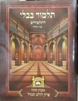Gemara Lulav Hagazel Oz Vehadar Edition [Paperback]