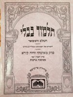 Third Perek in Maseches Berachos Shlosha Sheachlu [Paperback]