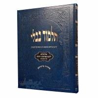 Gemara Eruvin Shinuin (No Pictures) Talmidim Oz Vehadar Friedman Edition - Blue