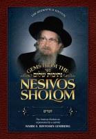 Gems from the Nesivos Sholom Devarim [Hardcover]
