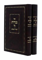 Gevuros Hashem 2 Volume Set [Hardcover]