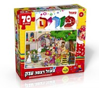 Giant Purim Floor Puzzle 70 Pieces