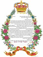 Kesubah 1st Marriage- Gibraltar - Hebrew