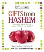 Gifts From Hashem [Paperback]