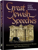 Great Jewish Speeches [Hardcover]