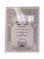 Gemara Shnaim Ochzim [Paperback]