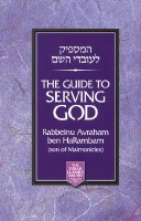 The Guide to Serving G-d [Hardcover]