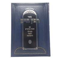 Sefer Chofetz Chaim with Insights from Roshei Yeshivos [Hardcover]