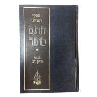 Chasam Sofer Al Pidyon HaBen [Hardcover]